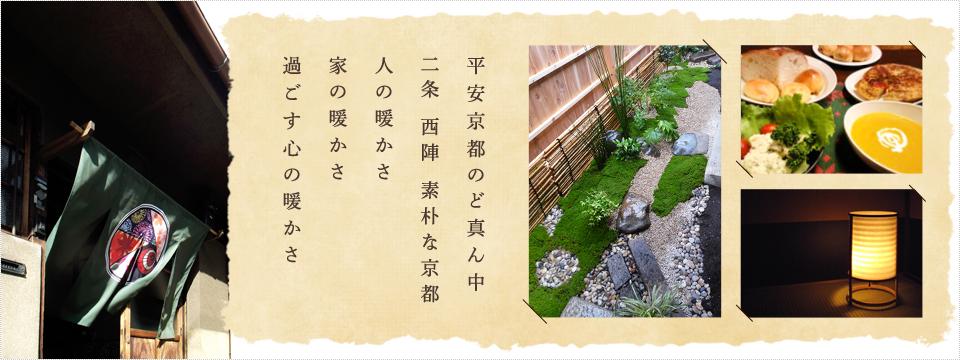 平安京都のど真ん中  二条 西陣 素朴な京都 人の暖かさ 家の暖かさ 過ごす心の暖かさ